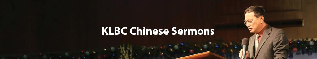 englishsermon_banner-chinese-sermons